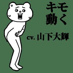 噁爛大叫的Betakkuma★(聲優:山下大輝)