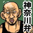 The scary face of Kanagawa