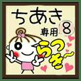 [ちあき]の便利なスタンプ!8