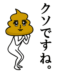 beautiful unko – LINE stickers | LINE STORE