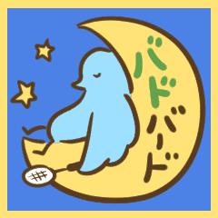 幸運の青いバド☆バード