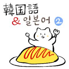Podong Podong Cat (Korean&Japanese)ver.2