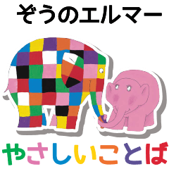 ELMER THE PATCHWORK ELEPHANT3