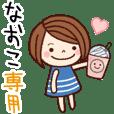 【なおこ】の名前スタンプ [日常会話]