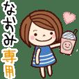 【なおみ】の名前スタンプ [日常会話]