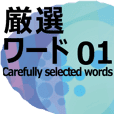 Carefully selected words 01