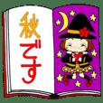 Castor bean-chan 207