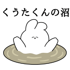 I love Kuuta-kun Rabbit Sticker,