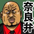 The scary face of Nara