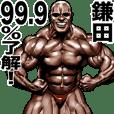 鎌田専用 筋肉マッチョマッスルスタンプ