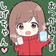 Shige chan hira
