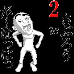 saburou's moving sticker vol2.