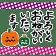 ほっこり~秋冬スタンプ~