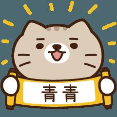 太子_貓 姓名 1022 青青