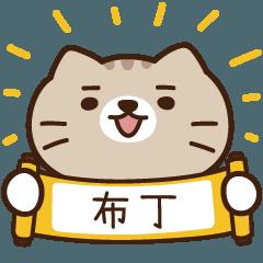 太子_貓 姓名 1023 布丁