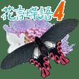 花言蝶語-Part 4