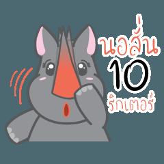 Somsri 10Richter!