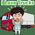 第二弾トラックドライバー!楽しく感情豊か