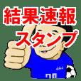 少年サッカー スタンプ 結果速報