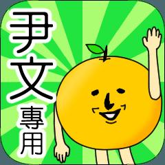 【尹文】專用 名字貼圖 橘子