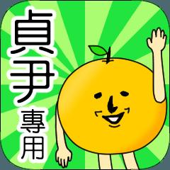 【貞尹】專用 名字貼圖 橘子