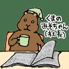 みそちゃんコーポ2★熊の社長みそちゃん