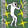 【たいが】専用超スムーズなスタンプ