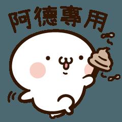 姓名小饅頭QQ版♥阿德專用no.2