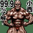 小西専用 筋肉マッチョマッスルスタンプ