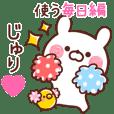◆じゅり◆が使う~毎日編~