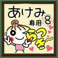 [あけみ]の便利なスタンプ!8
