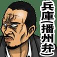 恐い顔の兵庫(播州弁)