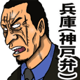 Kobe, Hyogo dialect of the scary face
