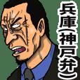 恐い顔の兵庫(神戸弁)
