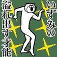 【いずみ】専用超スムーズなスタンプ