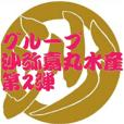 グループ沙弥嘉丸水産 第2弾