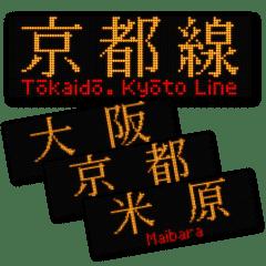 行先スタンプ ~京都線・琵琶湖線~
