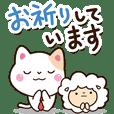 ネコとヒツジ 2