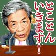 TAHARA SOICHIRO GEKIRON Sticker 2