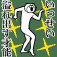 【いっせい】専用超スムーズなスタンプ