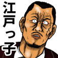 People with scary faces in Edo