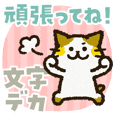 Cute cat 'Cyanpachi'. -Big text-