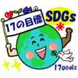 SDGs 17goals stickers smile ver.