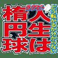 【スポニチ】ラグビー版スポーツ新聞文字
