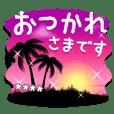 カスタム★5文字★大人のビーチリゾート