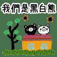 KUROSIROKUMA-Daily conversation1(tw)