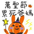 Happy Halloween X rabbit party