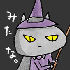 黒ネコ魔女とおばけたち