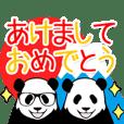 動く!やる気のないパンダ正月【改訂版】