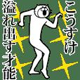 【こうすけ】専用超スムーズなスタンプ